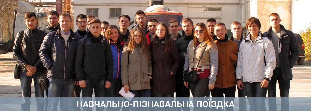 Студенти кафедри побували на ПАТ Березовицький комбінат «Будіндустрія»