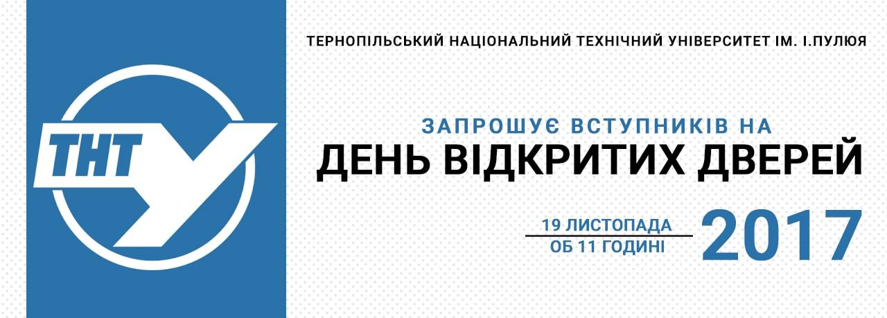 День відкритих дверей в ТНТУ 2017