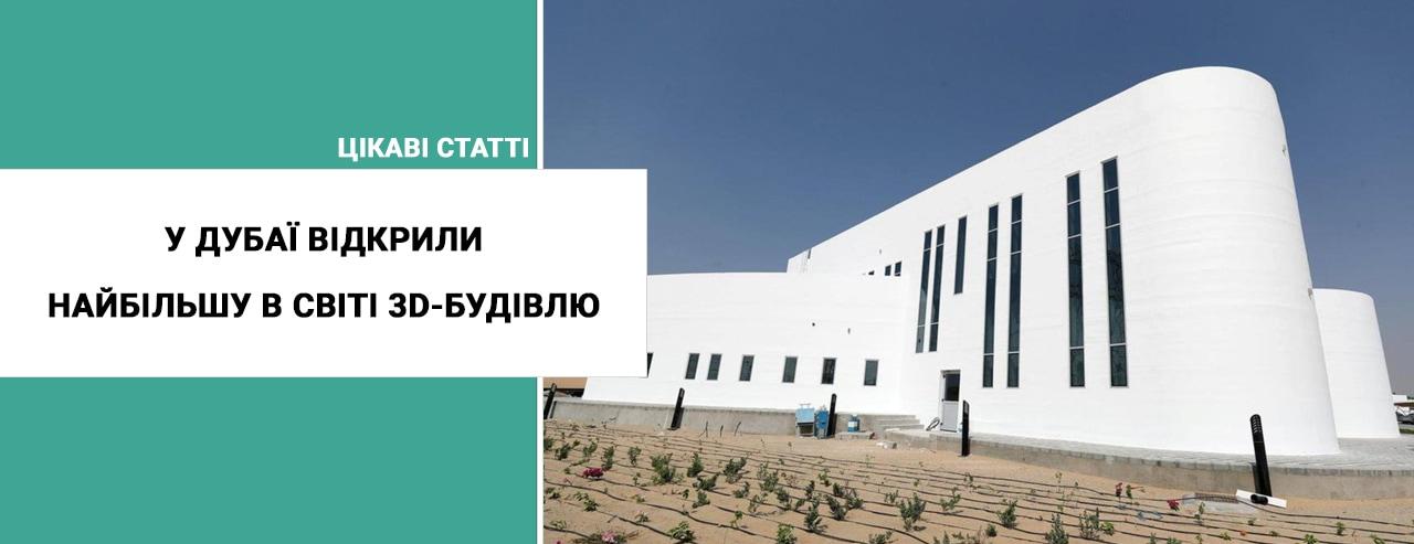 У Дубаї відкрили Найбільшу в світі 3D-будівлю