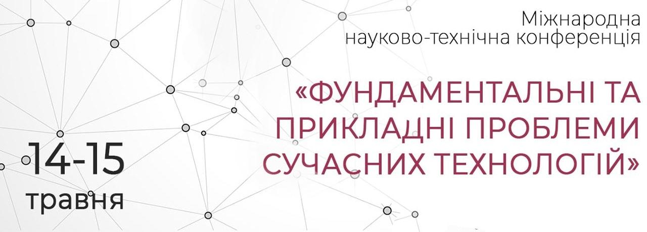 Міжнародна науково-технічна конференція «Фундаментальні та прикладні проблеми сучасних технологій»