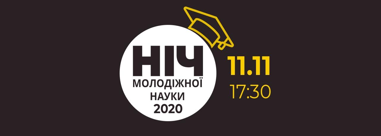 Ніч молодіжної науки 2020