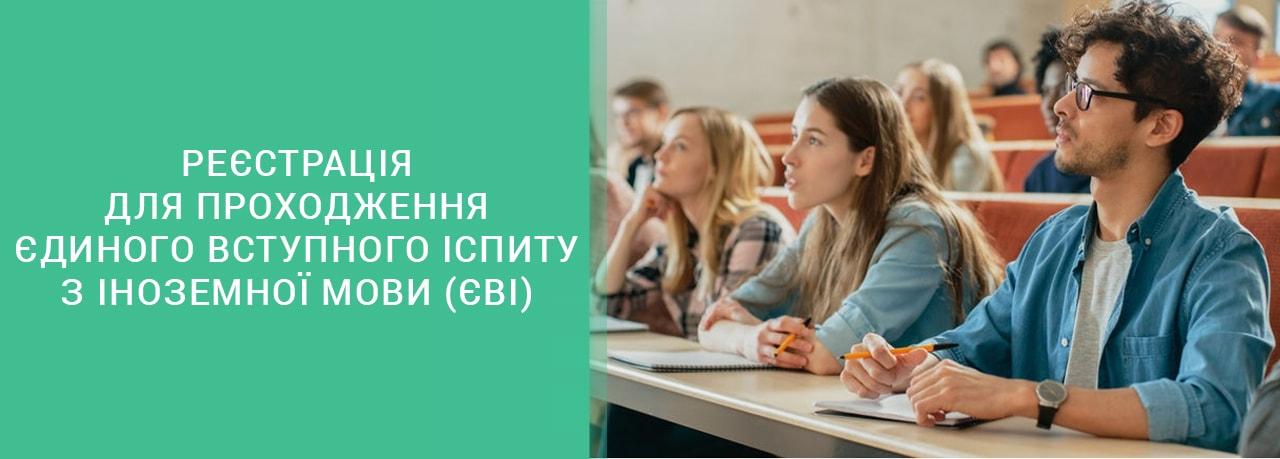 Реєстрація для проходження єдиного вступного іспиту (ЄВІ) з іноземної мови