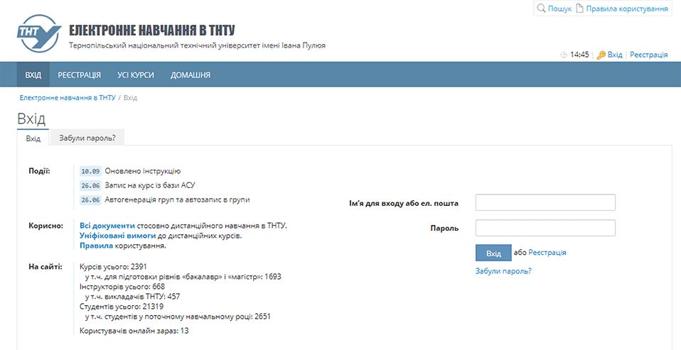 Загальний вигляд сторінки входу в систему дистанційного навчання тнту