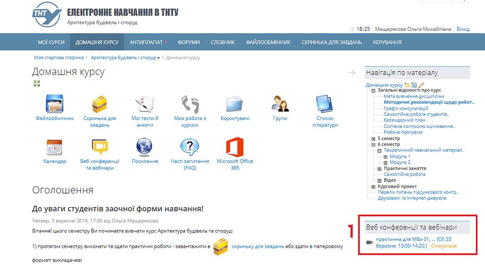 Вебконференції та вебінари для користувачів дистанційного навчання тнту