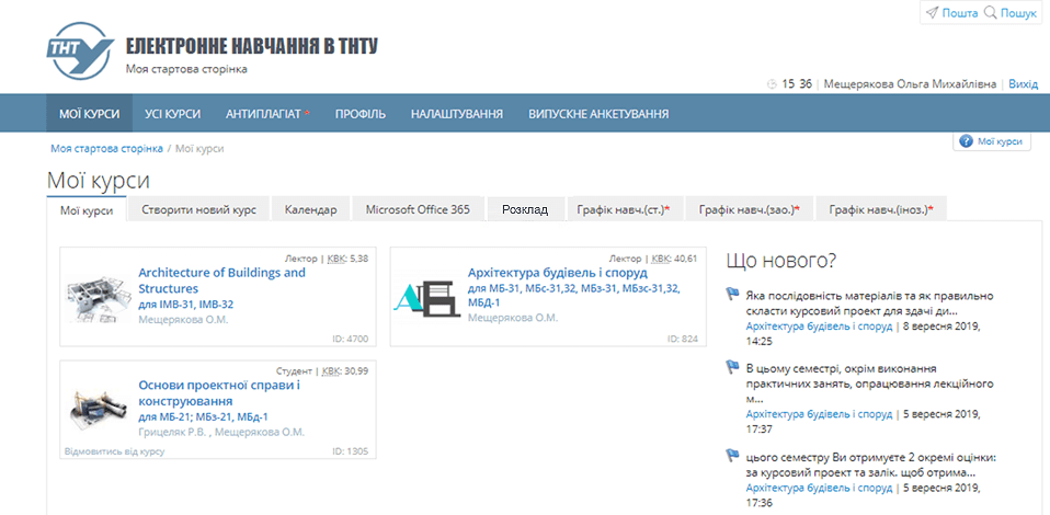 Стартова сторінка користувача дистанційного навчання тнту