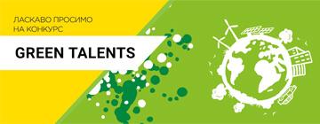 Міжнародний конкурс Green talents