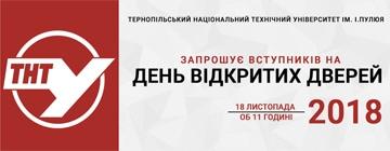День відкритих дверей в ТНТУ 2018