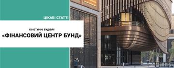 Фінансовий центр Бунд