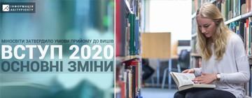 Основні зміни вступної кампанії 2020