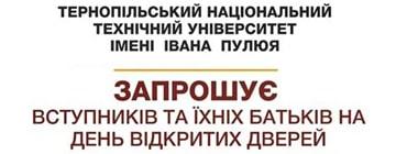 День відкритих дверей в ТНТУ 2020