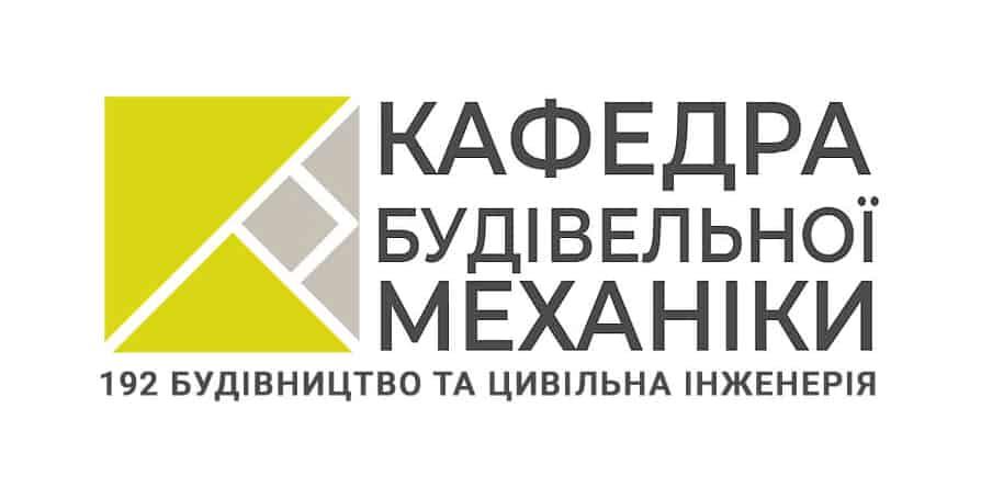 лого кафедри будівельної механіки ТНТУ